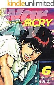 魚CRY 6巻 表紙画像