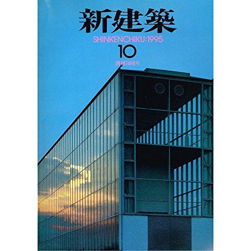 新建築 1995年 10月号の詳細を見る