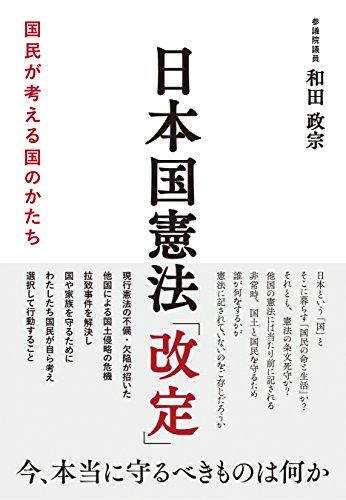 日本国憲法「改定」の詳細を見る