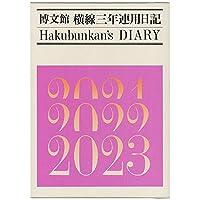 2021年 (2021年1月始まり) 博文館 15 横線三年連用日記