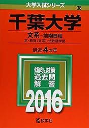 千葉大学(文系−前期日程) (2016年版大学入試シリーズ) ・赤本・過去問