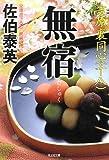 無宿―吉原裏同心〈18〉 (光文社時代小説文庫)