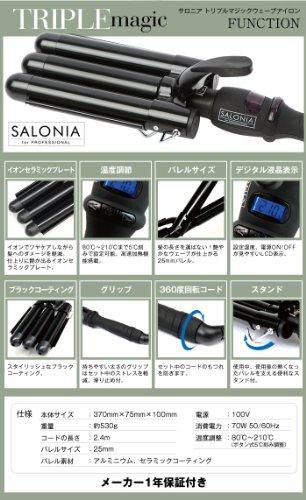 サロニア『トリプルマジックヘアアイロン25mm』