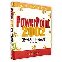 [按需印刷]PowerPoint 2002范例入门与应用