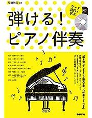 弾ける!ピアノ伴奏: コード進行で学ぶ