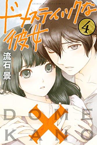 ドメスティックな彼女(4) (週刊少年マガジンコミックス)