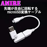 【あい・くりっくオリジナル 先端が上下左右に自由に方向転換出来る AMIRE アミレ microUSB変換ケーブル】 microUSB(オス)-USB(Aオス) 20cm