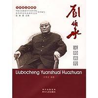 Liu Marshal Painting (Paperback)