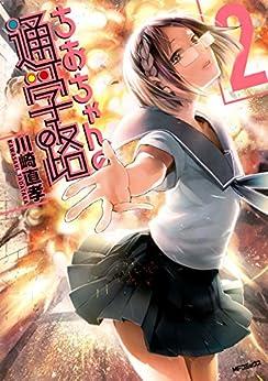[川崎 直孝]のちおちゃんの通学路 2 (MFコミックス フラッパーシリーズ)