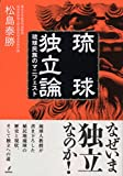 琉球独立論