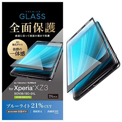 エレコム Xperia XZ3 ガラスフィルム SO-01L SOV39 フルカバー 全面保護 0.33mm ブルーライトカット 【画質を損ねない、驚きの透明感】 ブラック PM-XZ3FLGGRBLBK