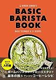 BASIC BARISTA BOOK エスプレッソマシー