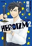 HEROIZM ヘロイズム 2 (マッグガーデンコミック avarusシリーズ)
