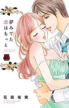 [花田祐実]の夢みてた恋はもっと (MIU 恋愛MAX COMICS)
