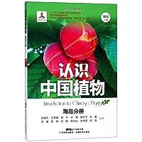 认识中国植物(海岛分册)/认识中国植物丛书