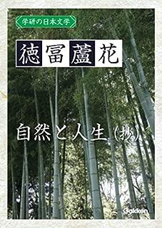 学研の日本文学 徳冨蘆花: 自然と人生(抄)
