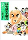 高橋留美子劇場 (2) (ビッグコミックス)の画像