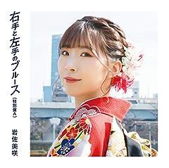 岩佐美咲「ETERNAL BLAZE」の歌詞を収録したCDジャケット画像