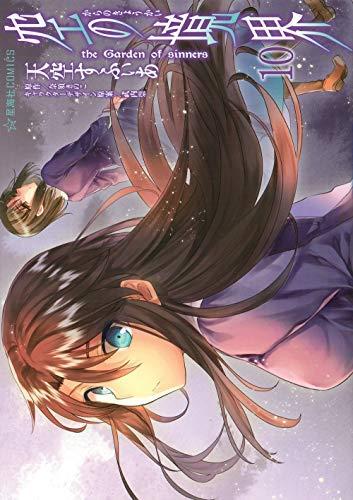 空の境界 the Garden of sinners コミック 1-10巻セット [コミック] 天空すふぃあ; 奈須 きのこ
