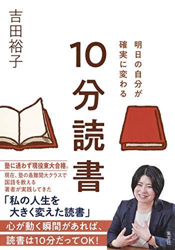 明日の自分が確実に変わる 10分読書 / 吉田 裕子