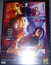 The Legend of Zu - Tsui Hark Film Asian Import (Pal Dvd)