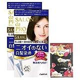 【Amazon.co.jp限定】 サロンドプロ 無香料 ヘアカラー 早染めクリーム5A 深みのあるアッシュブラウン 2本+おまけ付き