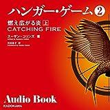 ハンガー・ゲーム2 上: 燃え広がる炎