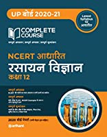 Complete Course Rasayan Vigyan class 12 (Ncert Based) for 2021 Exam