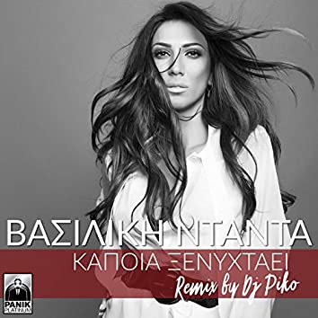 Kapoia Xenychtaei (DJ Piko Remix)