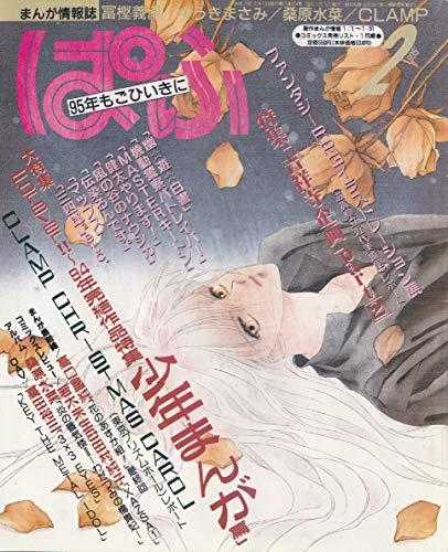 まんが情報誌 ぱふ 1995年2月号 (通巻224号)