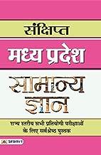 SANKSHIPT MADHYA PRADESH SAMANYA GYAN (Hindi Edition)