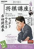 NHK将棋講座 2020年 08 月号 [雑誌]