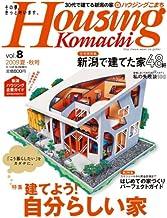 ハウジングこまち Vol.8