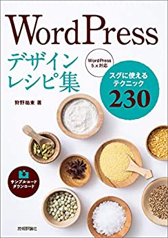 [狩野 祐東]のWordPressデザインレシピ集