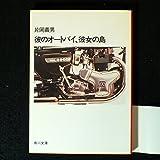 彼のオートバイ、彼女の島 (角川文庫 緑 371-9)