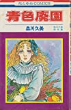 青色廃園(傑作集) (花とゆめCOMICS)