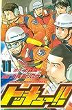 トッキュー!!(11) (週刊少年マガジンコミックス)