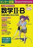 新出題傾向対応版 センター試験 数学II・Bの点数が面白いほどとれる本