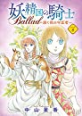 妖精国の騎士 Ballad ~継ぐ視の守護者~ 話売り  #8
