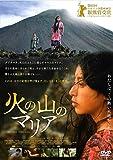 火の山のマリア [DVD] image