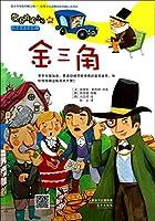 世界推理小说怪盗罗平系列:金三角(英语世界读福尔摩斯,法语世界读亚森·罗平!除恶扬善、劫富济贫,西方的楚留香。)
