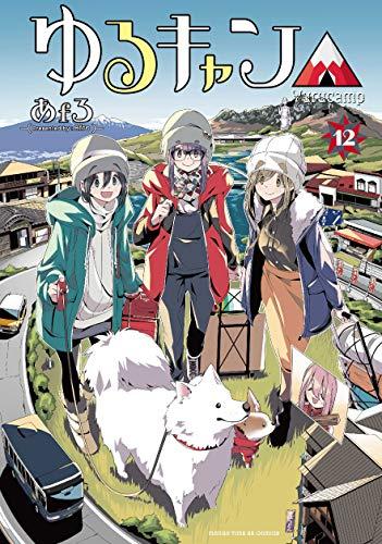 ゆるキャン△ 12巻 (まんがタイムKRコミックス)