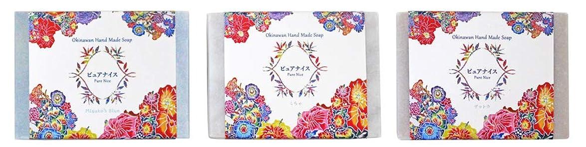 石炭ソーダ水リアルピュアナイス おきなわ素材石けんシリーズ 3個セット(Miyako's Blue、くちゃ、ゲットウ/紅型)