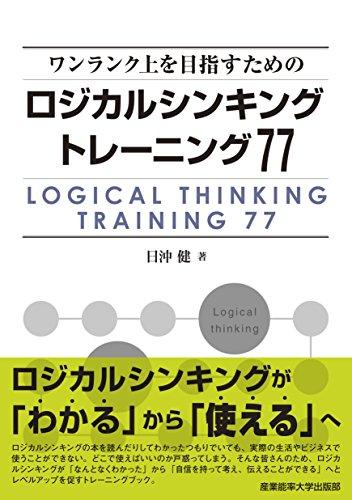 ワンランク上を目指すためのロジカルシンキング トレーニング77