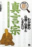わが家の仏教 仏事としきたり 真言宗 (大きな活字でわかりやすい!わが家の仏教・仏事としきたり)
