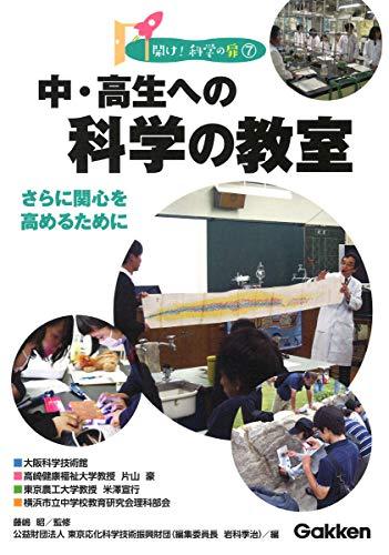 中・高生への科学の教室 (開け!科学の扉)の詳細を見る