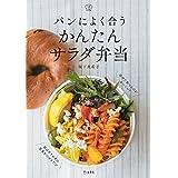 パンによく合う かんたんサラダ弁当 料理の本棚 (立東舎)