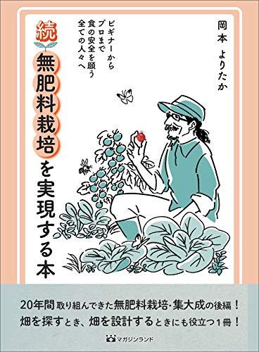 [岡本よりたか]の続・無肥料栽培を実現する本 (ビギナーからプロまで食の安全を願う全ての人々へ)
