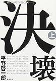 決壊(上) (新潮文庫)