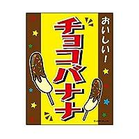 吊り下げ旗/吊り下げタイプのぼり『チョコバナナ/チョコばなな』45×35cm F柄